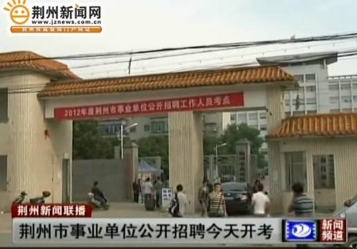 荆州事业单位采用GP-3003B1金属探测仪严肃笔试考纪考风[图]