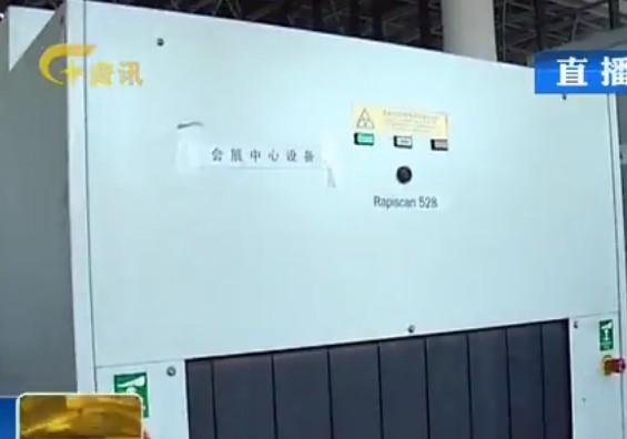 RapiScan进口X光机驻足南宁国际会展中心扫描行李物品图