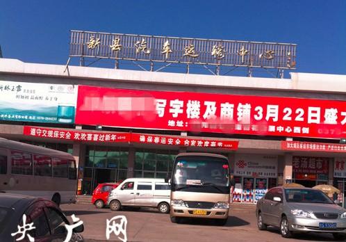 新县汽车站的安检机等相关器材成摆设原因分析[图]