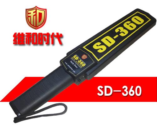SD-360型号产品效果图