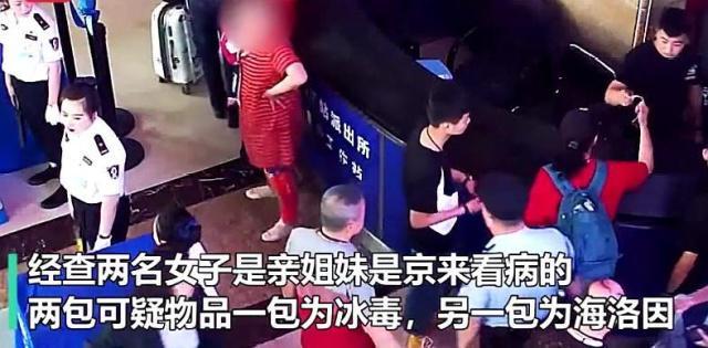 """进口安检门检测案例:五旬姐妹俩携毒北京站""""闯""""安检.jpeg"""