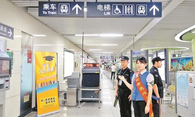 地铁安检门检测方案 高考考生优先同行.jpg